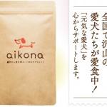aikona(あいこな)の最安値はAmazon?楽天?公式?解約方法も紹介!